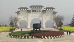 西安霸陵墓园新区